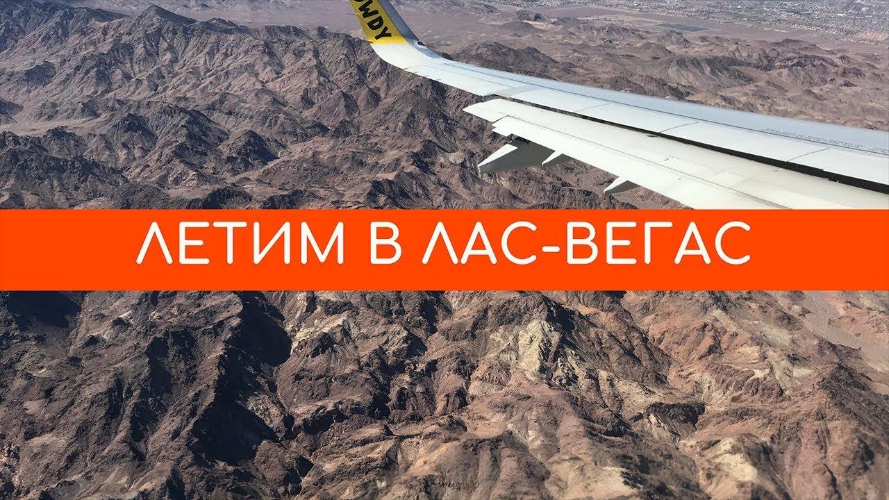 """""""Дикий Запад"""" с высоты птичьего полета: Летим в Лас-Вегас / Начинается новый роудтрип"""