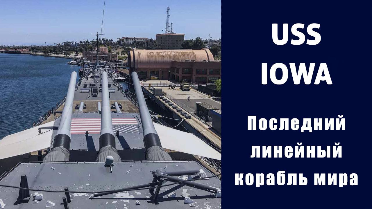 Линкор USS Iowa: последний в истории линейный корабль!